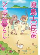 直島古民家シェア暮らし(コミックエッセイ)