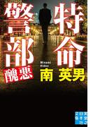 特命警部 醜悪(実業之日本社文庫)