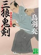 三狼鬼剣(実業之日本社文庫)