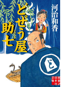 どぜう屋助七(実業之日本社文庫)