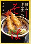 『蕎麦春秋』厳選! 極上 東京立ち食いそば2017年春