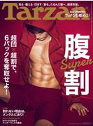 Tarzan (ターザン) 2017年 5月11日号 No.717 [腹Super割]
