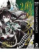 断章のグリム 2(ヤングジャンプコミックスDIGITAL)
