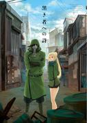 黒き者への詩 もぐす作品集(1)(comic POOL)
