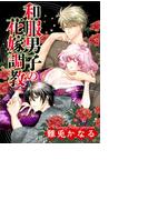 和服男子の花嫁調教(16)(蜜恋ティアラ)