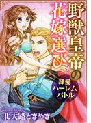 野獣皇帝の花嫁選び~隷愛ハーレムバトル~(13)(蜜恋ティアラ)