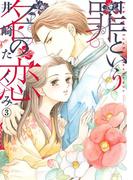 罪という名の恋 3(絶対恋愛Sweet)