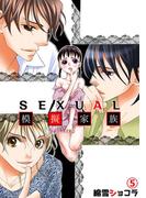 SEXUAL模擬家族 5(絶対恋愛Sweet)