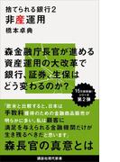捨てられる銀行2 非産運用(講談社現代新書)
