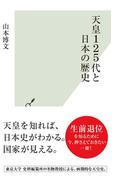 天皇125代と日本の歴史(光文社新書)