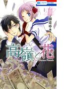 【期間限定無料】高嶺と花(1)(花とゆめコミックス)