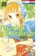【期間限定無料】コレットは死ぬことにした(1)(花とゆめコミックス)