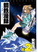 鋼鉄漫録 2巻(バンブーコミックス MOMOセレクション)