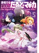 """魔法少女たると☆マギカ The Legend of """"Jeanne d'Arc"""" 5巻(まんがタイムKRコミックス)"""
