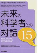未来の科学者との対話 第15回神奈川大学全国高校生理科・科学論文大賞受賞作品集 15