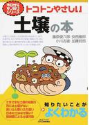 トコトンやさしい土壌の本 (B&Tブックス 今日からモノ知りシリーズ)