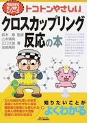 トコトンやさしいクロスカップリング反応の本 (B&Tブックス 今日からモノ知りシリーズ)