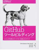 GitHubツールビルディング GitHub APIを活用したワークフローの拡張とカスタマイズ