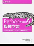 Pythonではじめる機械学習 scikit‐learnで学ぶ特徴量エンジニアリングと機械学習の基礎