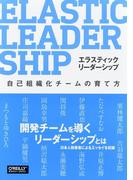 エラスティックリーダーシップ 自己組織化チームの育て方