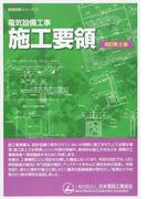 電気設備工事施工要領 改訂第3版