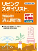 リビングスタイリスト資格試験 過去問題集2017年度版