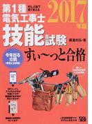 第1種電気工事士技能試験すい〜っと合格 ぜんぶ絵で見て覚える 2017年版
