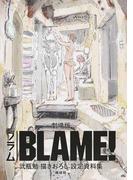 劇場版BLAME!弐瓶勉描きおろし設定資料集