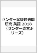 センター試験過去問研究 英語 2018 (センター赤本シリーズ)