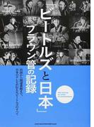 「ビートルズと日本」ブラウン管の記録 出演から関連番組まで、日本のテレビが伝えたビートルズのすべて