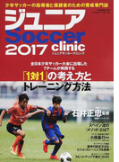 ジュニアSoccer clinic 2017 全日本少年サッカー大会に出場した7チームが実践する「1対1」の考え方とトレーニング方法