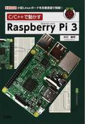 C/C++で動かすRaspberry Pi 3 小型Linuxボードを定番言語で制御! (I/O BOOKS)