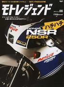 モトレジェンド Volume08(2017) '88ホンダNSR250R編