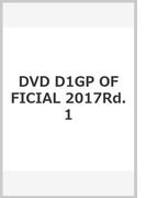 DVD D1GP OFFICIAL 2017Rd.1