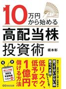 10万円から始める「高配当株」投資術