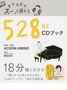 もやもやがスーッと消える528Hz CDブック (TWJ BOOKS)