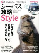 シーバス攻略Style (メディアボーイムック)(メディアボーイMOOK)
