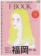 F:BOOK The Finest City Guide Book of FUKUOKA Vol.2
