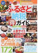 ふるさと納税得ガイド 2017年最新版 (MSムック)(MS MOOK)