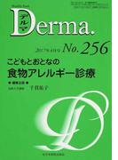 デルマ No.256(2017年4月号) こどもとおとなの食物アレルギー診療