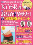 KiYoRa 新ダイエット誌 vol.1(2017初夏) おなかペタンコやせた!5秒腹筋ダイエット