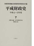 平成財政史 平成元〜12年度 第7巻 国際金融・対外関係事項・関税行政