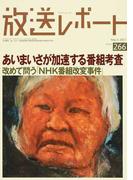 放送レポート 266(2017−5) あいまいさが加速する番組考査 改めて問う「NHK番組改変事件」
