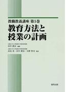 教職教養講座 第5巻 教育方法と授業の計画