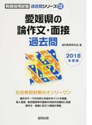 愛媛県の論作文・面接過去問 2018年度版 (教員採用試験過去問シリーズ)