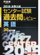 大学入試センター試験過去問レビュー英語 30回分掲載 2018 (河合塾SERIES)