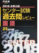 大学入試センター試験過去問レビュー国語 25回分掲載 2018