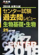 大学入試センター試験過去問レビュー生物基礎・生物 25回分掲載 2018 (河合塾SERIES)