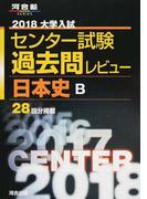 大学入試センター試験過去問レビュー日本史B 28回分掲載 2018 (河合塾SERIES)