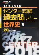 大学入試センター試験過去問レビュー世界史B 28回分掲載 2018 (河合塾SERIES)